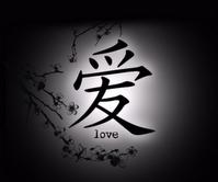 Kärlek på Kinesiska